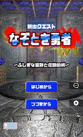 Screenshot 1: 解謎勇者LvI