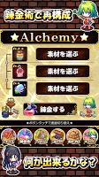 Screenshot 3: 魔法使いの小さなアトリエ~ティアとセリエの錬金術~