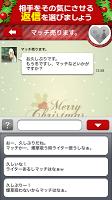 Screenshot 2: 請覆簡訊 (聖誕版)