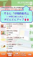 Screenshot 4: 萌えるコンビニを作ろう♪