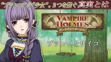 Screenshot 1: ヴァンパイアホームズ〜ブランコとサイコ〜
