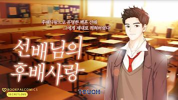 Screenshot 1: [팬픽 빙의글] 선배님의 후배사랑 - 학원로맨스