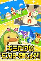 Screenshot 3: モンプラ【モンスター育成RPGゲーム】GREE(グリー)