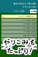 Screenshot 4: 笑聖者的行進