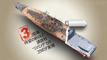 Screenshot 1: 戦艦帝国-228艘の実在戦艦を集めろ