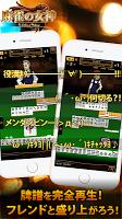 Screenshot 4: 麻雀の女神