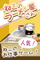 Screenshot 1: 貓咪的拉麵店