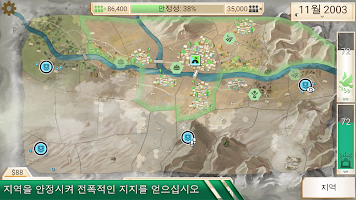 Screenshot 4: Rebel Inc. (반란 주식회사)