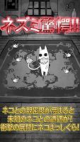 Screenshot 3: 超詭異貓咪觀察日記