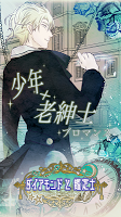 Screenshot 2: ダイアモンドと鑑定士 - 少年×老紳士のブロマンス・ライトBL 完全無料ゲームアプリ