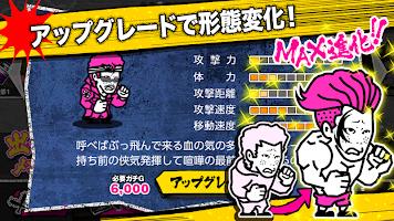 Screenshot 3: 単虎外伝ガチンコの虎 ヤンキー系ラインディフェンスゲーム