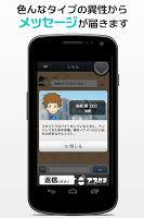 Screenshot 3: Reply Me, Please | Japanese