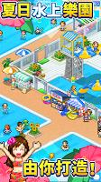 Screenshot 1: 夏日水上樂園物語