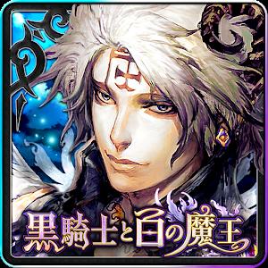 Icon: 黑騎士與白魔王 | 日版