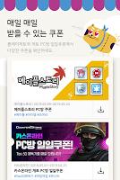 Screenshot 2: 플레이게토(Play GetO) – PC방쿠폰, PC방찾기, 게토PC방