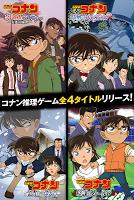 Screenshot 1: 名探偵コナン×推理ゲーム:大ヒットアニメが推理ゲームで登場!