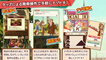 Screenshot 2: 雷頓神秘之旅 卡多莉艾爾和大富豪的陰謀 (日文試玩版)