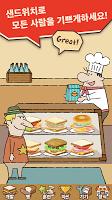 Screenshot 4: 그림책 속 샌드위치 상점 - Happy Sandwich Cafe