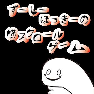 Icon: ずーしーほっきーの横スクロールゲーム