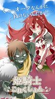Screenshot 2: 獸人的姫騎士Collection