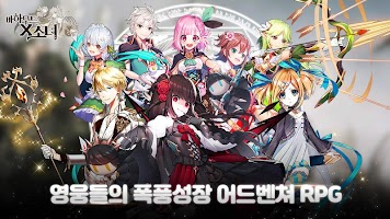 Screenshot 1: Bahamut x Girl | Korean