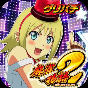 Icon: [グリパチ]麻雀物語2 激闘!麻雀グランプリ(パチスロ)