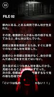 Screenshot 3: 【謎解き意味怖】意味がわかると怖い話