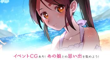 Screenshot 3: その恋、保留につき、その②