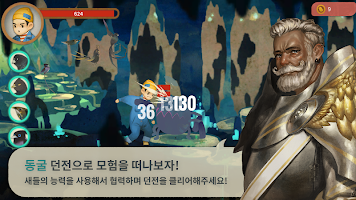 Screenshot 4: 새젤귀 (새가 제일 귀여워) - 새 키우기