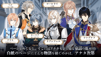 Screenshot 4: AnotherPrince ~失落物語~