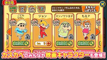 Screenshot 4: クレヨンしんちゃん 嵐を呼ぶ 炎のカスカベランナー!!