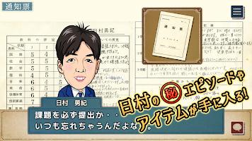 Screenshot 3: NHK 人生QUEST~日村大冒險~