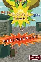 Screenshot 1: どかんさん打つ。黄金の○○を目指せ!子供・女子向け無料ゲーム