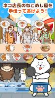 Screenshot 1: 貓咪餐廳