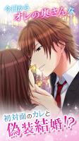 Screenshot 1: 誓いのキスは突然に Love Ring
