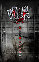 Screenshot 1: 脱出ゲーム:呪巣 -起ノ章-