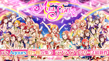 Screenshot 1: Love Live! School Idol Festival All Stars