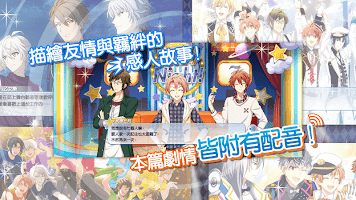 Screenshot 3: IDOLiSH7-偶像星願- | 繁中版