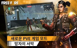 Screenshot 3: Free Fire