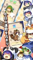 Screenshot 3: 開運☆動物占卜
