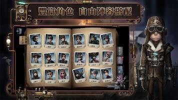 Screenshot 4: 第五人格(國際版)