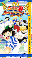 Screenshot 1: Captain Tsubasa: Tatakae Dream Team JP Ver.