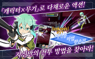 Screenshot 3: 메모리 디프래그 : 소드 아트 온라인_소아온_글로벌