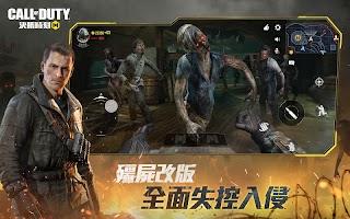 Screenshot 1: 決勝時刻®: Mobile - Garena | 繁中版