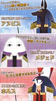 Screenshot 3: エジコイ!~エジプト神と恋しよっ~【アイドル編】