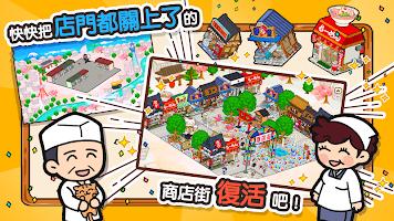 Screenshot 1: 箱庭商店街