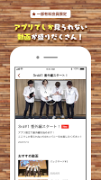 Screenshot 2: K4カンパニー公式アプリ「K4社内報」