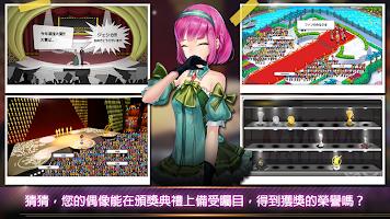 Screenshot 2: 明星養成有限公司