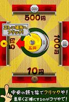 Screenshot 2: Zenisabaki