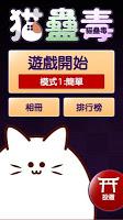 Screenshot 1: 貓蠱毒